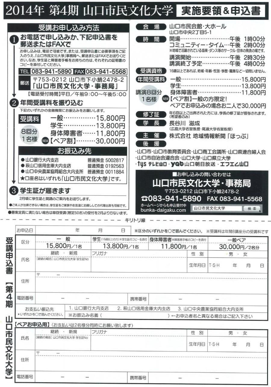 市民大学弐